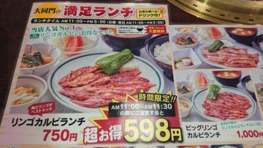 【ランチ】焼肉 大同門 秋田店